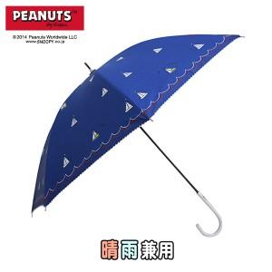 スヌーピー ウッドストック ヨット 晴雨兼用 長傘 かさ 日傘