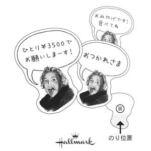 有名人のつぶやき付箋 アインシュタイン