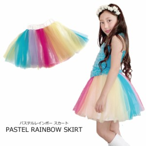 スカート レインボー チュチュ スカート ダンス 衣装 子供 キッズ こども ミニ スカート ガールズ 衣装 ハロウィン 仮装 パステルレイン