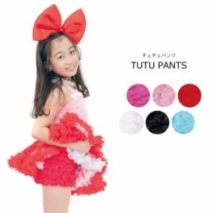 子供 ダンス 衣装 パンツ インパン チュチュ ダンス 子供 キッズ インナーパンツ 見せパン ショーパン こども 110 130 150 赤 白 黒 水色