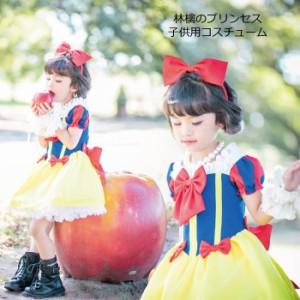 ハロウィン 子供服 白雪姫 なりきり プリンセス コスチューム 子供 コスプレ カチューシャ付き ドレス 絵本の世界 子供服 お遊戯会 衣装