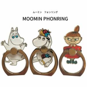 スマホ 携帯 リング フォンリング ムーミン 携帯 リング スマホ iPhone リング 360度回転 スタンド 機能 プレゼント ギフト 贈り物 誕生