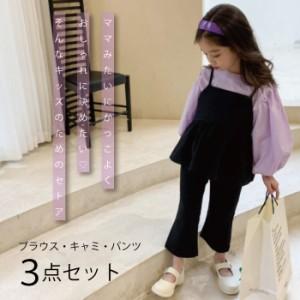 子供 セットアップ 3点セット トップス ブラウス パンツ  無地 子供 韓国 子供服 可愛い 韓国子供服 韓国子ども服 韓国こども服 女の子