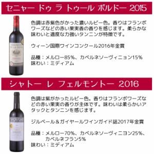 【商品総入替え!!】フランスボルドー金賞ワイン6本セット(750ml×6本)