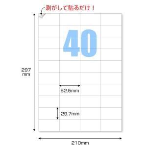 【送料無料】ラベルシール キレイにはがせる ラベルシート 40面 A4サイズ 500枚 余白なし LABEL40-500P