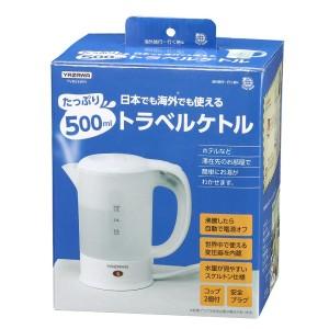 【送料無料】ヤザワ トラベル電気ケトル 500ml ホワイト 旅行用 TVR53WH
