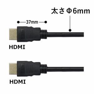 【メール便送料無料】3Aカンパニー HDMIケーブル 1m イーサネット/4K/3D/PS4/PS3/Nintendo Switch/クラシックミニファミコン対応 AVC