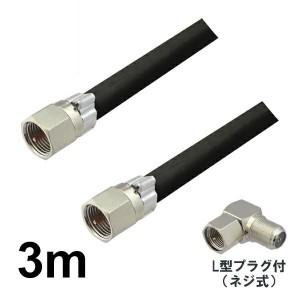 【メール便送料無料】S5CFBアンテナケーブル 3m ブラック L型プラグ付(ネジ式) AVC-S5CFB30F-BK