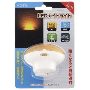 OHM LEDナイトライト 明暗センサー付 オレンジ NIT-APL10A9Y