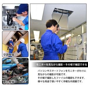【送料無料】サンコー 先端可動式USB工業用内視鏡 PC/スマホ/タブレット対応 WOSCRADJ