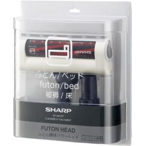 【送料無料】シャープ ふとん掃除パワーヘッド ECH01FP クリーナー用 掃除機 ヘッド ノズル