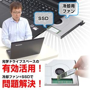 """""""【メール便送料無料】サンコー 光学ドライブを冷却クーラーとSSDにできちゃうキット SSD変換アダプタ SSDCLER2"""""""