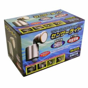 センサーライト 100W 1灯 SR-100