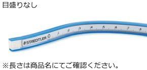 ステッドラー マルス 自在曲線定規 目盛付き 40cm 971 65-40