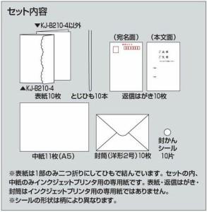 コクヨ インクジェットプリンタ用 招待状セット ことぶきスタイル パール KJ-B210-2