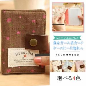 カードケース 20枚収納 手帳型 ブック型 花柄 カードケース カードホルダー カード入れ 名刺入れ ケース 名刺ケース 森ガール レディース