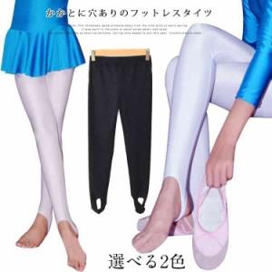 dc23a2ba7c3 【バレエダンス用品】ダンスタイツ 子供用 ストレッチパンツ バレエダンス フットレスタイツ かかと