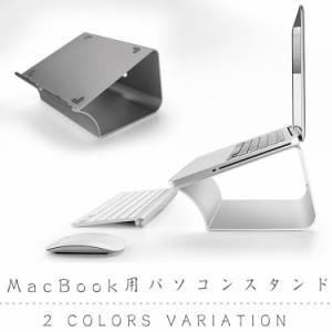 """""""ノートPC スタンド MacBook用 パソコンスタンド アルミ 軽量 ノートパソコン タブレット MacBook ノートPC スタンド ノートパソコン"""""""