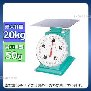 【重量計】 上皿自動ハカリ 【業務用】 【計量器】 (平皿付) フジ 【測量器】 デカO型 20kg