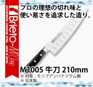 【送料無料】Brieto-M10 PROシリーズ 牛刀_包丁 庖丁 ブライト M10 プロ 刃渡21cm モリブデン・バナジウム鋼 片岡製作所 M1005