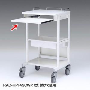 サンワサプライ  電子カルテカート RAC−HP14SCW用オプション