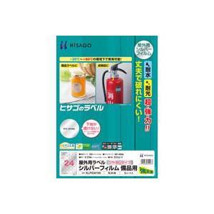 ヒサゴ  シルバーフィルム備品用丸24面(6シート入り)