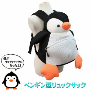 db1311246fcd ペンギン型リュックサック ペンギン 通園 入園 プレゼント 入学 新学期準備 保育園 プレスクール 幼稚園