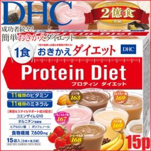 【宅配便】【送料無料】ディーエイチシー DHC プロテインダイエット 15袋入プロティン ...