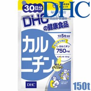 【メール便のみ送料無料】ディーエイチシー DHC カルニチン 150粒/30日分≪L-カルニチン含有食品≫『4511413614853』