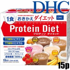 【宅配便】【送料無料】ディーエイチシー DHC プロティンダイエット 15袋入≪たんぱく含有食品≫『4511413624777』<DH-PD>