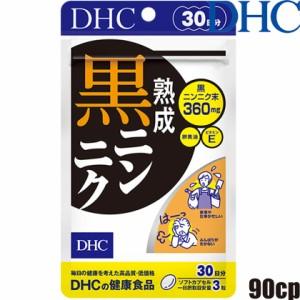 【ゆうパケット可】ディーエイチシー DHC 熟成黒ニンニク 90粒/30日分≪黒ニンニク未含有食品≫『4511413610459』