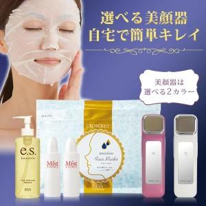 美顔器 超音波美顔器 フェイスパック 美顔器ジェル 化粧水 プレゼント 限定 選べる美顔器潤い特別セット