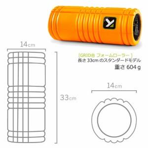 トリガーポイント GRID フォームローラー 0040 ボディーケア用品