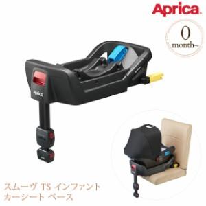 Aprica アップリカ スムーヴ TS インファント カーシート ベース 2024041 チャイルドシート 新生児 isofi