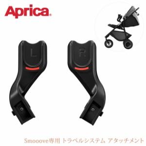 Aprica アップリカ Smooove専用 トラベルシステム アタッチメント 2024042 スムーヴ Smooove トラベ