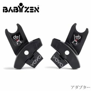 BABYZEN YOYO ベビーゼン ヨーヨー アダプター YOYO+ YOYO2専用 12656703 BABY ZEN YO