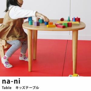na-ni なぁに Table キッズテーブル キッズデスク 子供 テーブル デスク
