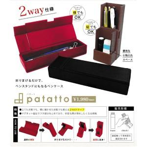【2way仕様 ペンケース】patatto ペンスタンド 合皮 00985-00988 カミオジャパン 筆箱 文房具 ペンポーチ