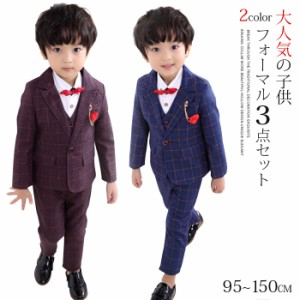 c607e7cfd58f0 即納♪子供スーツ 3点セット 発表会入学式 キッズ 子供服フォーマルスーツ