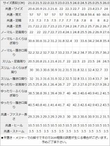 【送料無料】[選べる筒幅 美脚フィットニーハイブーツ|NL|CL|CS||]【秋新作】【21〜26cm】◆入荷済