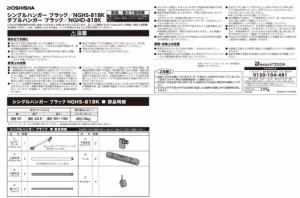 【新生活応援セール】[ドウシシャ] お買い得ハンガーラック シングル ブラック 耐荷重15kg 幅81×奥行44×高さ90~156cm NGHS-81BK