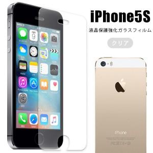 iPhoneSE フィルム 液晶保護フィルム ガラス アイフォンSE / アイフォン5S / アイフォン5 シートiPhoneSE iPhone5S アイフォンSE アイフ