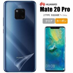 背面保護フィルム Huawei Mate20 Pro フィルム 保護フィルム ファーウェイ メイト20 プロ  シート ファーウェイ Huawei Mate20プロ メイ