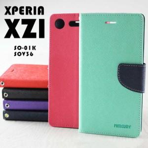 03e0519d3a XperiaXZ1 2トーン手帳型ケース   スタンド かっこいい 手帳ケース エクスペリアXZ1 かわいい スマホ 男性