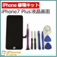 送料無料 iPhone7 Plus 修理 フロントパネル アイフォン7プラス 液晶 パネル 画面 スマホ画面 スクリーン ガラス交換 工具 画面修理