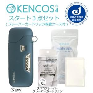 KENCOS4(ケンコス4) ポータブル水素ガス吸引具 スタート3点セット(タバコフレーバー) 送料無料!