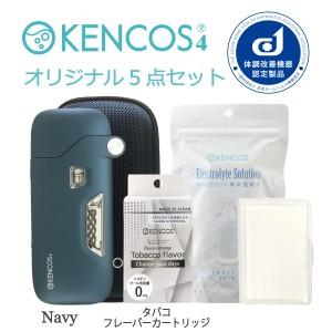 KENCOS4(ケンコス4) ポータブル水素ガス吸引具 オリジナル5点セット(タバコフレーバー) 送料無料!