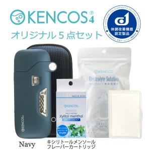 KENCOS4(ケンコス4) ポータブル水素ガス吸引具 オリジナル5点セット 送料無料!