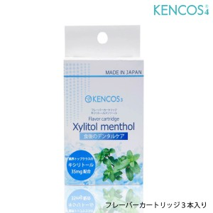 KENCOS3/KENCOS4(ケンコス3/ケンコス4)兼用 フレーバーカートリッジ(3本入) 【キシリトールメンソール/ビタミンレモン/カテキングリー