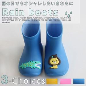 送料無料 レインブーツ キッズ シンプル 幼児 通園 女の子 男の子 可愛い 動物 ライオン ワニ 動物 梅雨 雨具 長靴